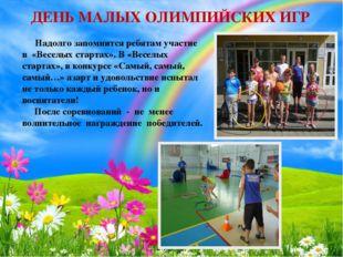 ДЕНЬ МАЛЫХ ОЛИМПИЙСКИХ ИГР Надолго запомнится ребятам участие в «Веселых стар