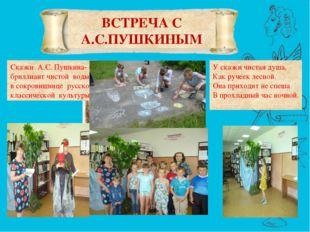 ВСТРЕЧА С А.С.ПУШКИНЫМ Сказки А.С. Пушкина- бриллиант чистой воды в сокровищн