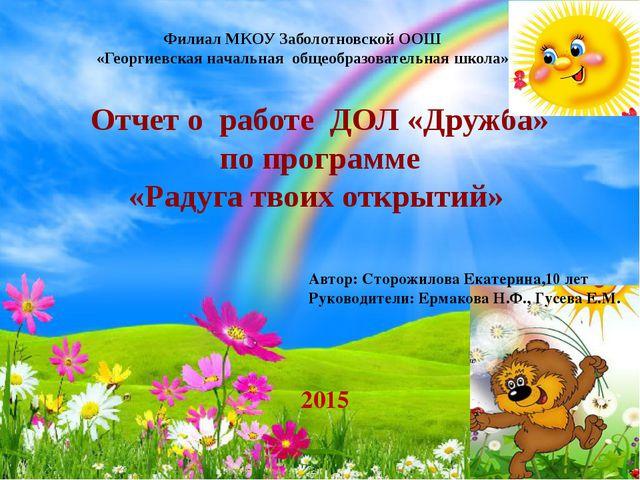 Филиал МКОУ Заболотновской ООШ «Георгиевская начальная общеобразовательная шк...