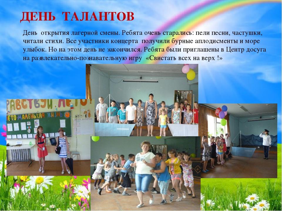 День дружбы в лагере конкурсы сценарий