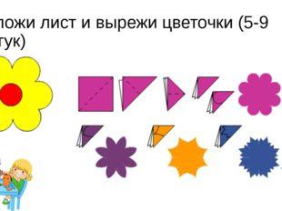 Сложи лист и вырежи цветочки (5-9 штук)