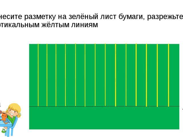 Нанесите разметку на зелёный лист бумаги, разрежьте по вертикальным жёлтым ли...