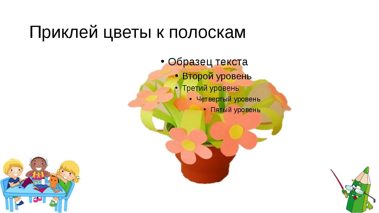 Приклей цветы к полоскам