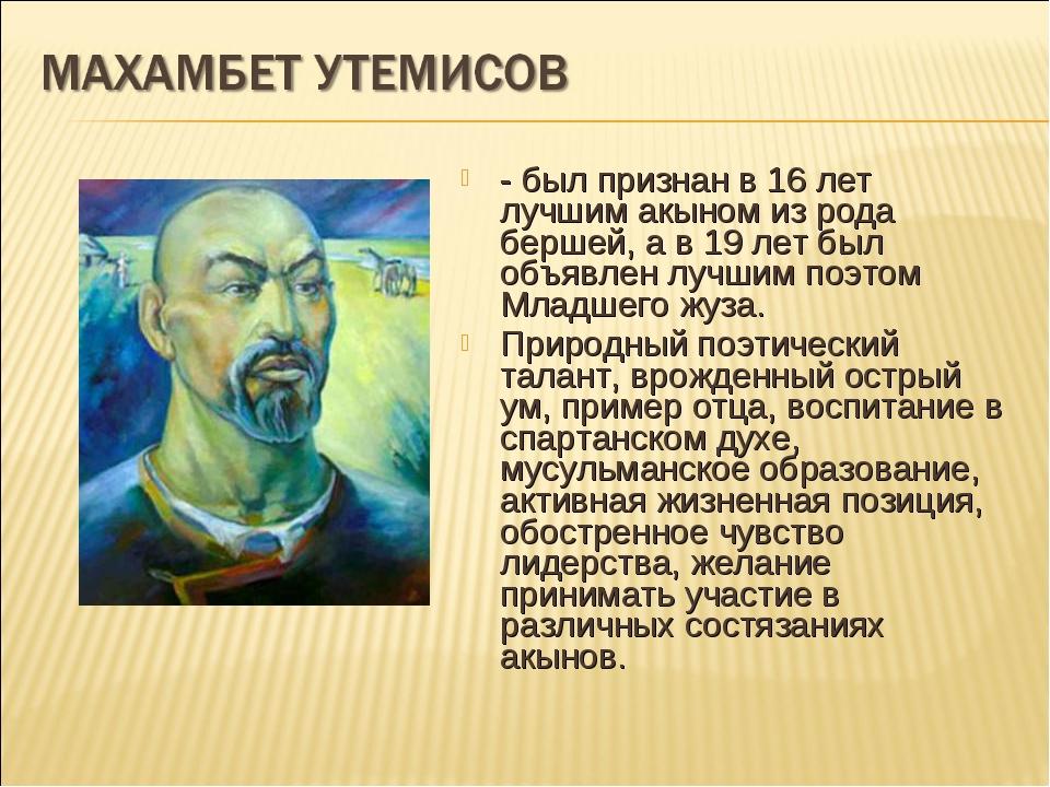 махамбет утемисов был знаком с