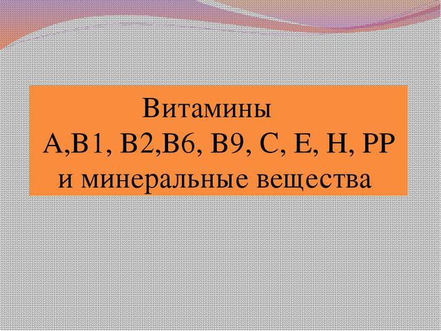 Витамины А,В1, В2,В6, В9, С, Е, Н, РР и минеральные вещества