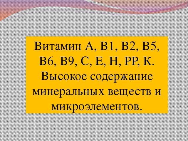 Витамин А, В1, В2, В5, В6, В9, С, Е, Н, РР, К. Высокое содержание минеральных...