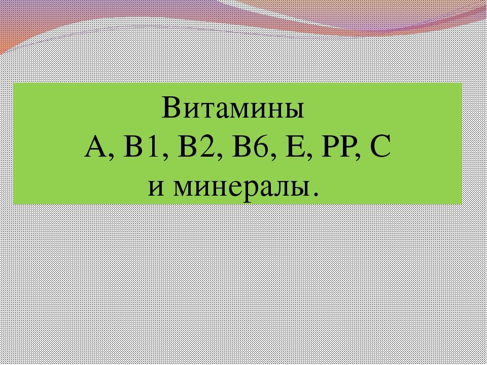 Витамины А, В1, В2, В6, Е, РР, С и минералы.