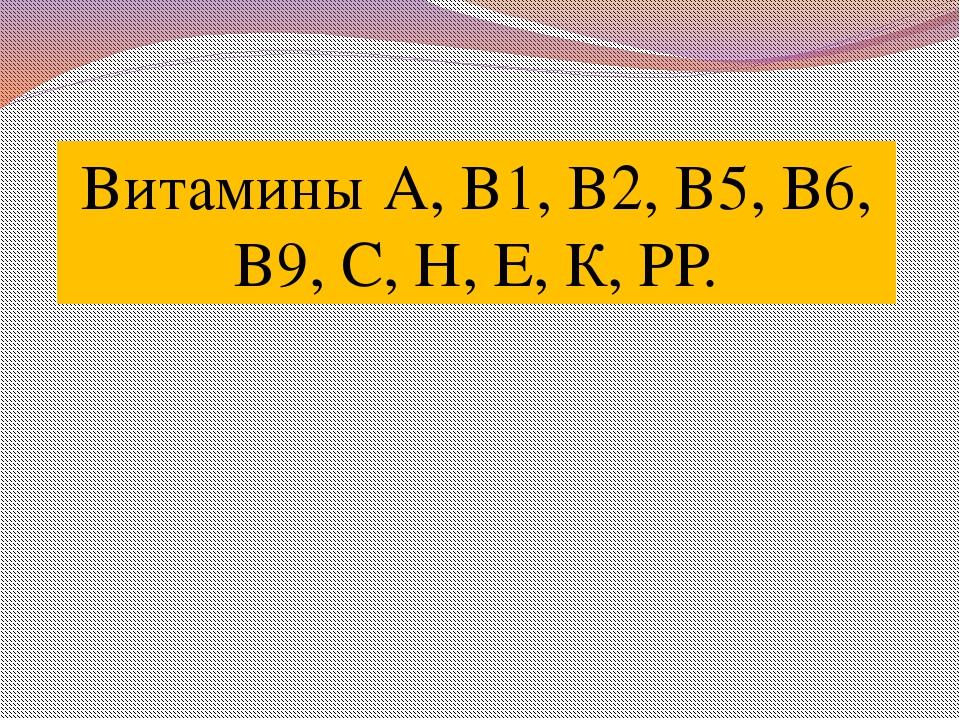 Витамины А, В1, В2, В5, В6, В9, С, Н, Е, К, РР.