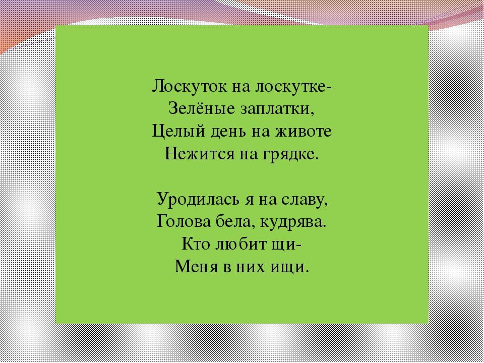 Лоскуток на лоскутке- Зелёные заплатки, Целый день на животе Нежится на гряд...