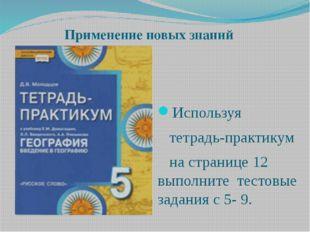 Используя тетрадь-практикум на странице 12 выполните тестовые задания с 5- 9