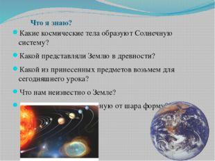 Что я знаю? Какие космические тела образуют Солнечную систему? Какой представ
