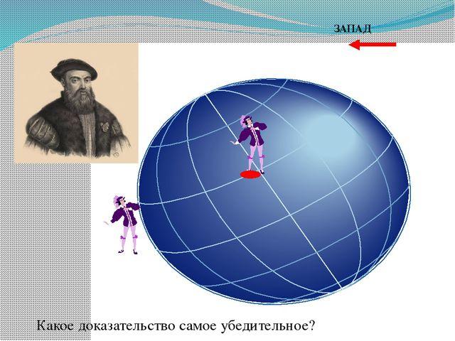 запад ЗАПАД Какое доказательство самое убедительное?