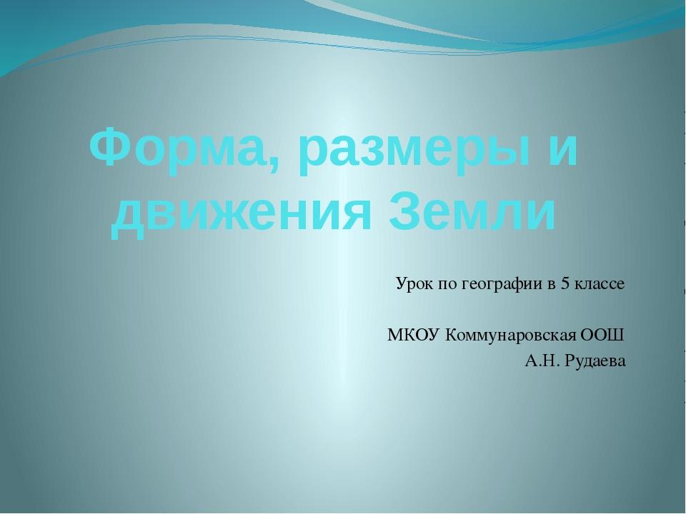 Форма, размеры и движения Земли Урок по географии в 5 классе МКОУ Коммунаровс...