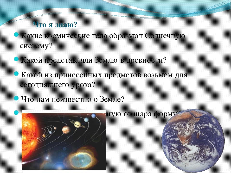 Что я знаю? Какие космические тела образуют Солнечную систему? Какой представ...