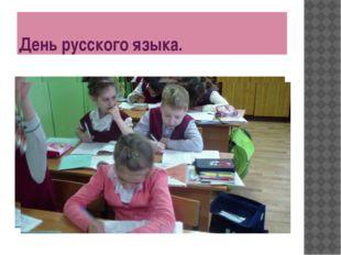 День русского языка.