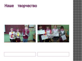 Наше творчество Номинация «Лучшая закладка « Победтитель Комарова Виктория Но