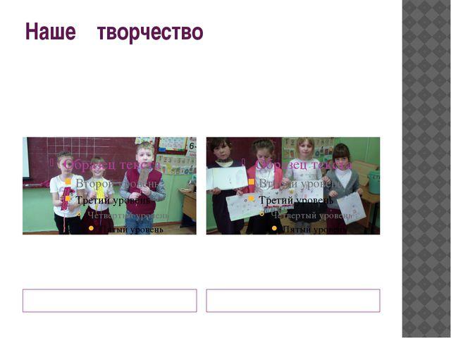 Наше творчество Номинация «Лучшая закладка « Победтитель Комарова Виктория Но...