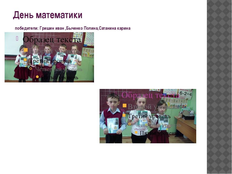 День математики победители: Гришин иван ,Быченко Полина,Сатанина карина
