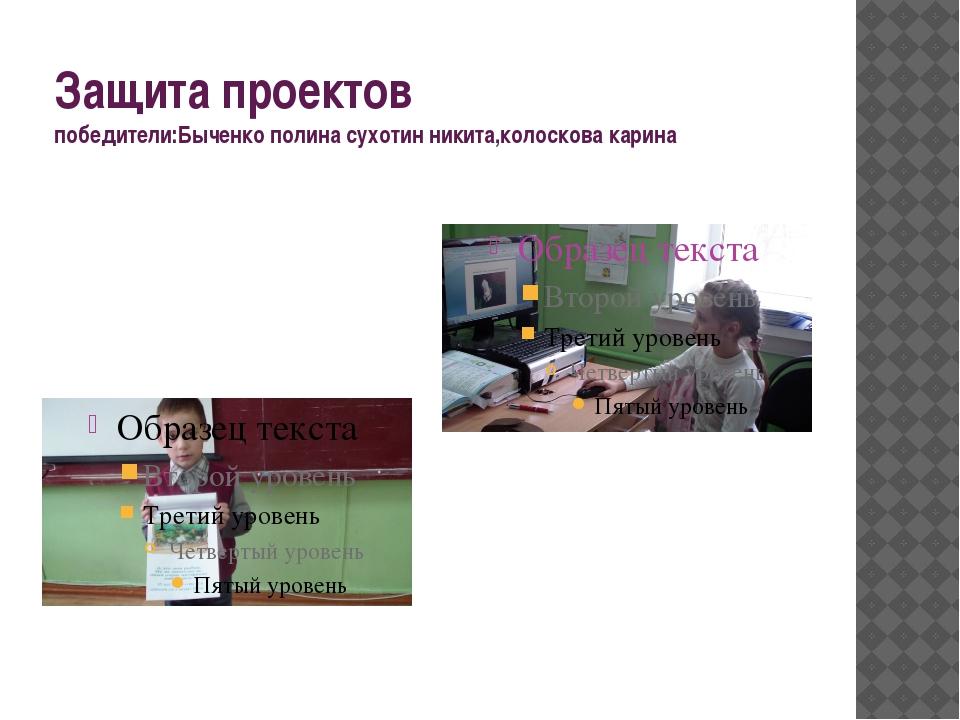 Защита проектов победители:Быченко полина сухотин никита,колоскова карина