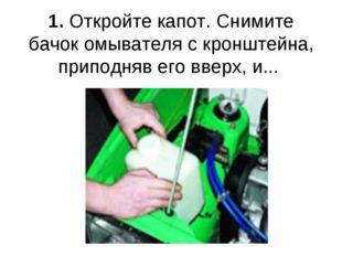 1. Откройте капот. Снимите бачок омывателя с кронштейна, приподняв его вверх,