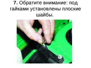 7. Обратите внимание: под гайками установлены плоские шайбы.