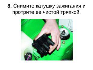 8. Снимите катушку зажигания и протрите ее чистой тряпкой.