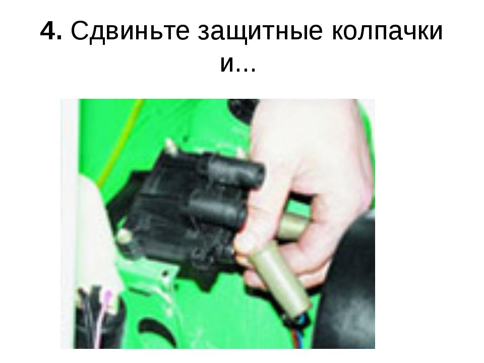 4. Сдвиньте защитные колпачки и...
