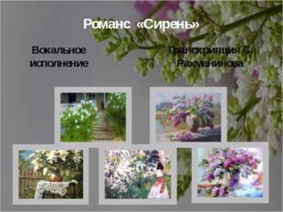 Вокальное исполнение Транскрипция С. Рахманинова Романс «Сирень» Для перехода
