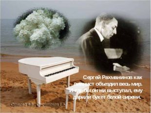 По утру, на заре, По росистой траве, Я пойду свежим утром дышать; И в душисту