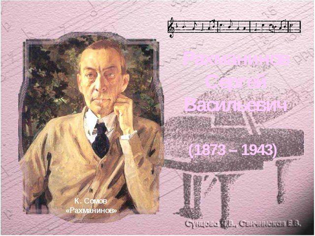 Рахманинов Сергей Васильевич (1873 – 1943) К. Сомов «Рахманинов»