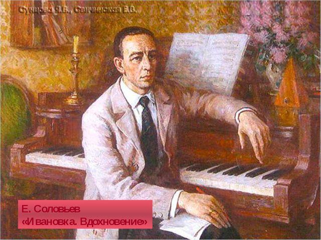 Е. Соловьев «Ивановка. Вдохновение»