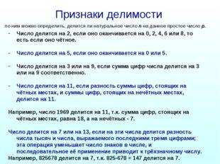 Признаки делимости по ним можно определить, делится ли натуральное число n на