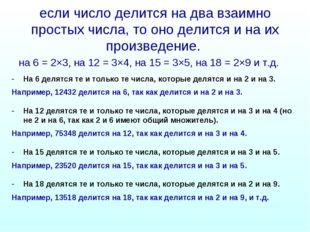 если число делится на два взаимно простых числа, то оно делится и на их произ