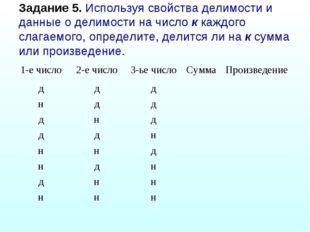 Задание 5. Используя свойства делимости и данные о делимости на число к каждо