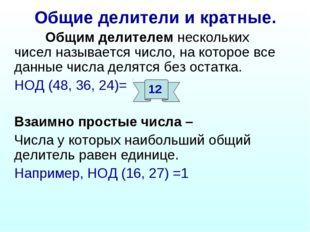 Общие делители и кратные. Общим делителем нескольких чисел называется число,
