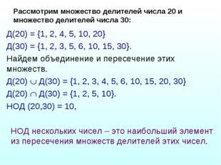 Рассмотрим множество делителей числа 20 и множество делителей числа 30: Д(20)