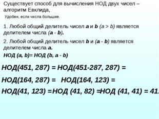 Существует способ для вычисления НОД двух чисел – алгоритм Евклида, НОД(451-2