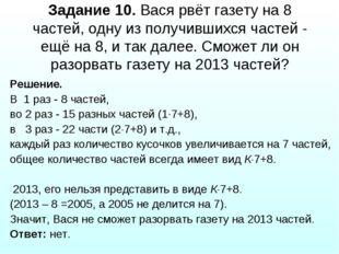Задание 10. Вася рвёт газету на 8 частей, одну из получившихся частей - ещё н