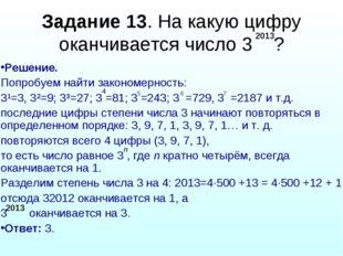 Задание 13. На какую цифру оканчивается число 3 ? Решение. Попробуем найти за