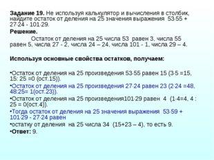 Задание 19. Не используя калькулятор и вычисления в столбик, найдите остаток