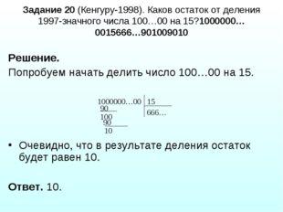 Задание 20 (Кенгуру-1998). Каков остаток от деления 1997-значного числа 100…0