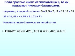 Если простые числа отличаются на 2, то их называют числами-близнецами. Ответ: