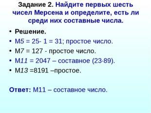 Задание 2. Найдите первых шесть чисел Мерсена и определите, есть ли среди них