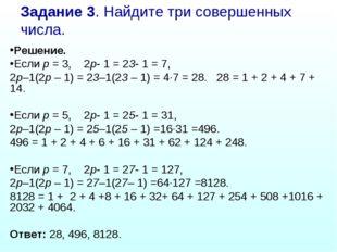 Задание 3. Найдите три совершенных числа.  Решение. Если р = 3, 2р- 1 = 23-