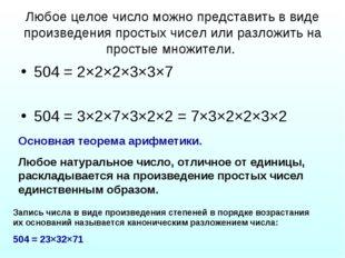 Любое целое число можно представить в виде произведения простых чисел или раз