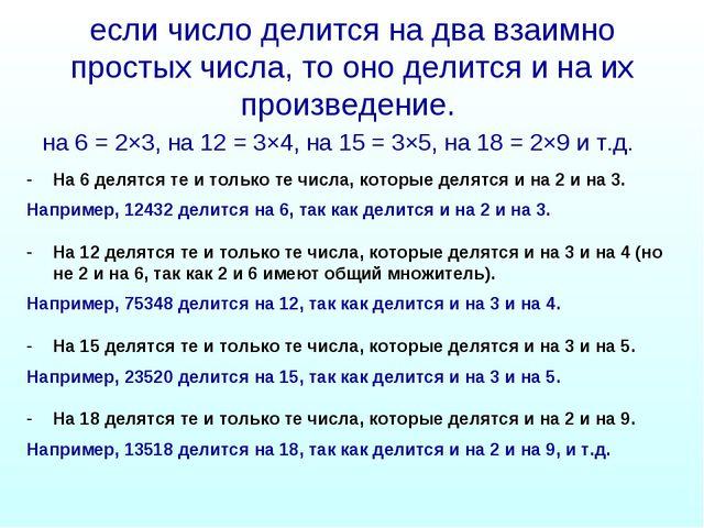 если число делится на два взаимно простых числа, то оно делится и на их произ...
