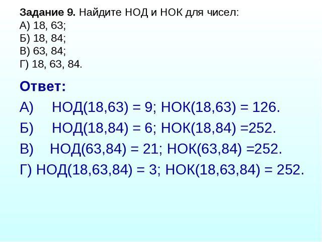 Задание 9. Найдите НОД и НОК для чисел: А) 18, 63; Б) 18, 84; В) 63, 84; Г)...