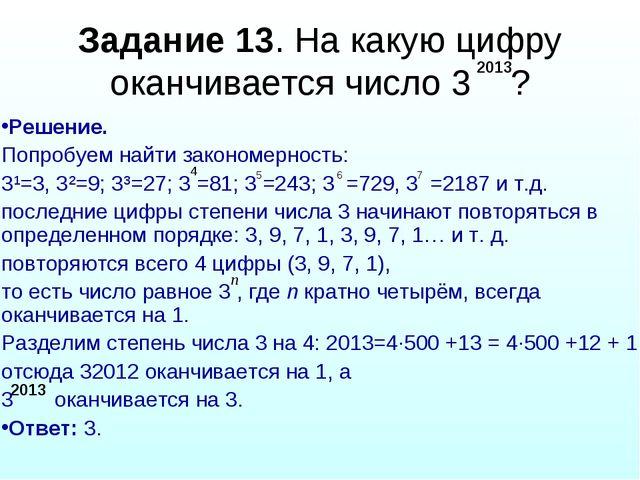 Задание 13. На какую цифру оканчивается число 3 ? Решение. Попробуем найти за...