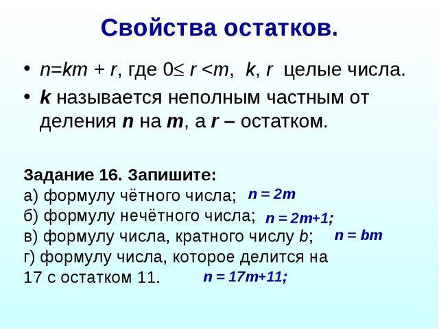 Свойства остатков. n=km + r, где 0 r