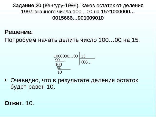 Задание 20 (Кенгуру-1998). Каков остаток от деления 1997-значного числа 100…0...
